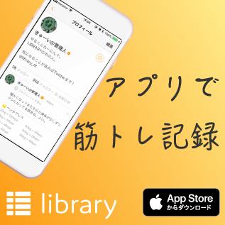 筋トレ記録アプリ「library」