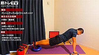 大胸筋と体幹を同時に鍛える