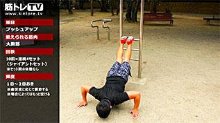 ジャイアントセットによるプッシュアップ/大胸筋を鍛える