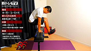 腹筋上部と下部を同時に鍛える