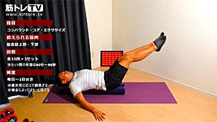腹筋下部と太もも内転筋を同時に鍛える