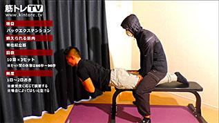 脊柱起立筋を鍛える/パートナー