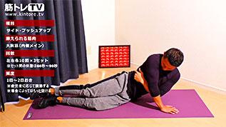 自重で胸の内側を鍛える方法