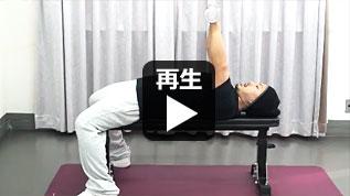ダンベルプレス/大胸筋の鍛え方