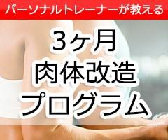 【筋トレメニュー】パーソナルトレーナーが教える3ヶ月肉体改造プログラム