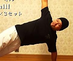 体幹トレーニングメニュー ver.1