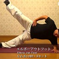 体幹トレーニングメニュー