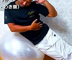 腹斜筋を鍛えるサイドクランチ ver.1
