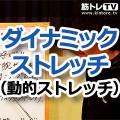 ダイナミックストレッチ(動的ストレッチ)