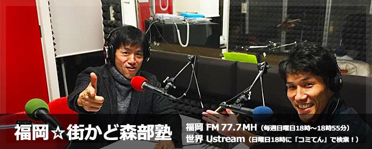 筋トレラジオ「福岡☆街かど森部塾」