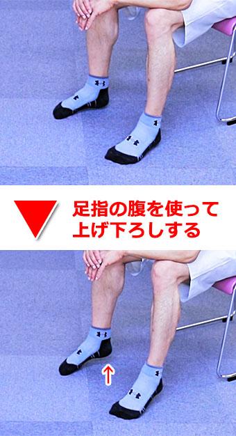 足の指の筋トレ