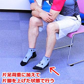 足の指と股関節をミックスしたトレーニング