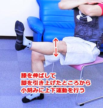 膝伸ばしトレーニング